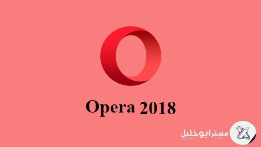 تحميل متصفح أوبرا Opera خفيف اخر اصدار 2018