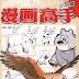 How To Draw Manga 0245