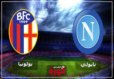 بث مباشر مشاهدة مباراة نابولي وبولونيا اليوم