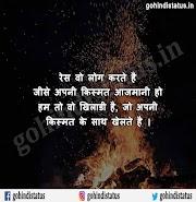 51+ Khatarnak Attitude Status | Khatarnak Status In Hindi