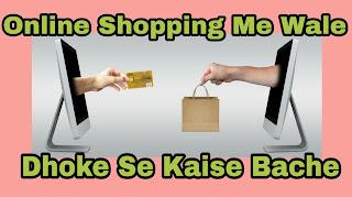 Online-Shoping-me-hone-wale-dhoke-se-kaise-bache