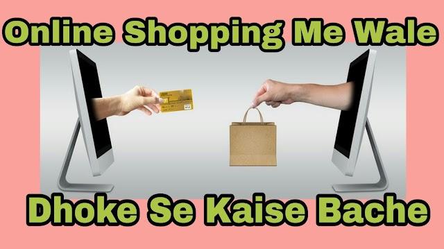 Online Shopping Me Hone Wale Dhoke Se Kaise Bache | आॅनलाइन खरीदारी में धोखाधड़ी से कैसे बचें