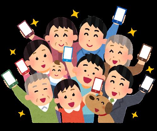 スマートフォンを持って集合している人たちのイラスト