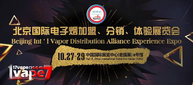 Science And Technology Leads A Healthy Life—2017 Beijing Int'1Vapor Expo