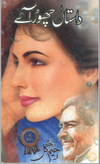 Dastaan Chor Aaye by Rahim Gul Pdf Urdu Novel Free Download