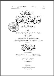 تحميل المواهب الفتحية في علوم العربية - حمزة فتح الله