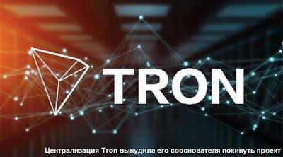 Централизация Tron вынудила его сооснователя покинуть проект