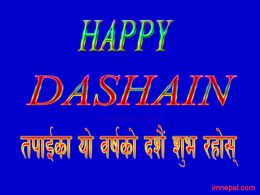 Keshav adhikari google happy dashain greeting cards 2072 nepal m4hsunfo