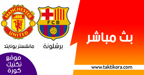 مشاهدة مباراة برشلونة ومانشستر يونايتد بث مباشر 16-04-2019 دوري أبطال أوروبا