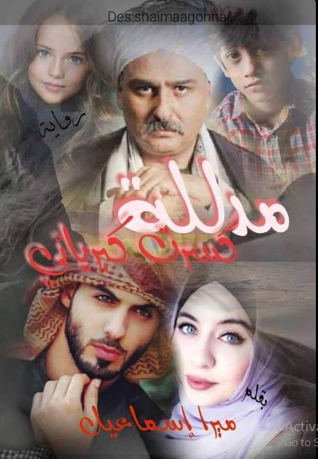 رواية مدللة حطمت كبريائي كاملة - ميرا إسماعيل