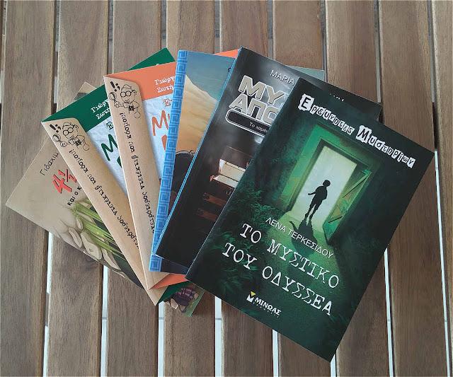 Προτάσεις για βιβλία εφήβων από Εκδόσεις Μίνωα