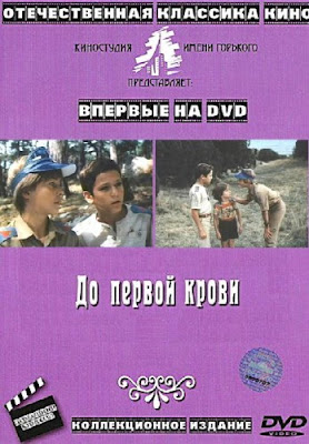 До первой крови / Do pervoy krovi / Until First Blood. 1989.