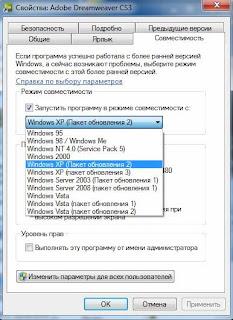 Как запустить старые программы на Windows 7?
