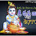 Telugu Sri Krishna Janmashtami Wishes for Family members Friends