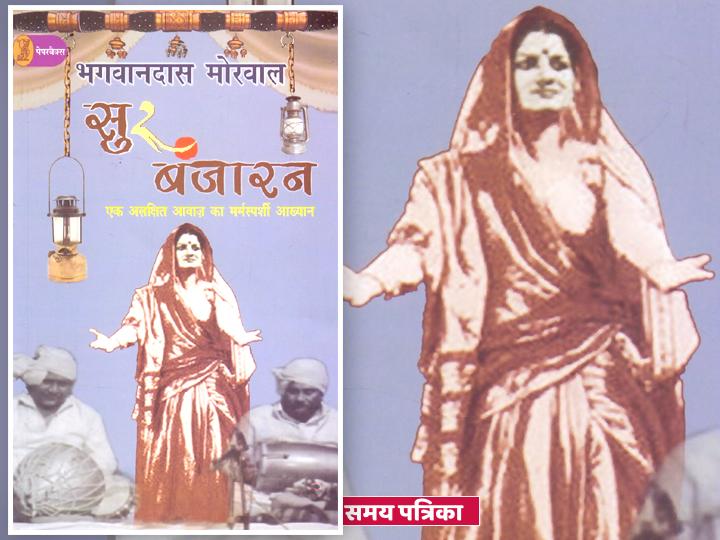 sur-banjaran-bhagwandas-morwal-book