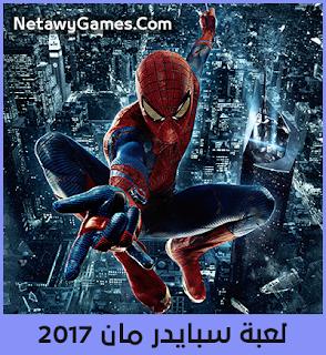 تحميل لعبة سبايدر مان 2017