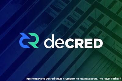 Криптовалюта Decred стала лидером по темпам роста, что ждёт Tether?