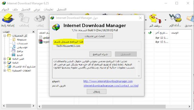 تحميل برنامج Internet Download Manager 6.25 build 14 مع التفعيل