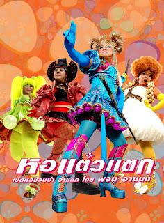Hor taew tak (2007) หอแต๋วแตก