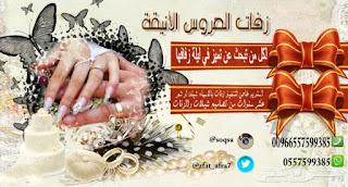 شيلات زواج زفات افراح للعروسين بالاسماء تصميم