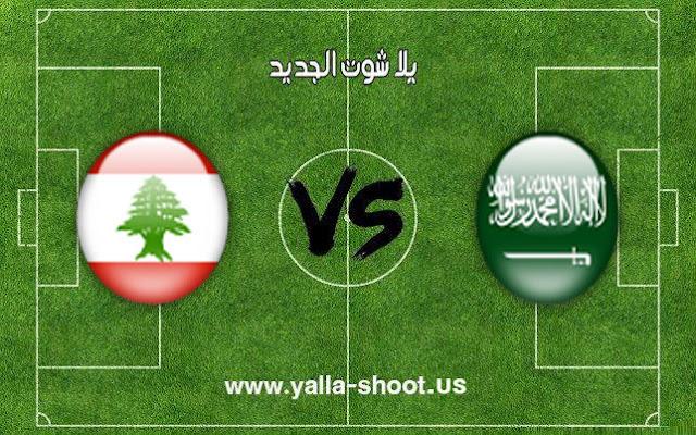 اهداف مباراة منتخب السعودية ولبنان اليوم 12-01-2019 كأس آسيا 2019