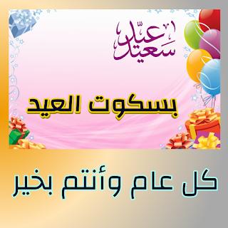 edart-alsukkary-Eid-AlFatr-cookies