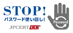 STOP!! パスワード使い回し!!
