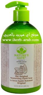 صابون غسل اليدين ومرطب اليدين من اي هيرب  Nature's Gate, The Original Moisturizing Liquid Soap, 12.5 fl oz (369 ml)