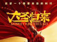 Film Monkey King : Hero Back (2015) Subtitle Indonesia