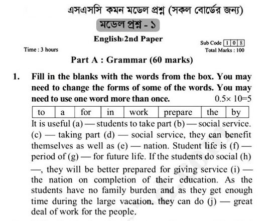 SSC General English Sample Paper 1