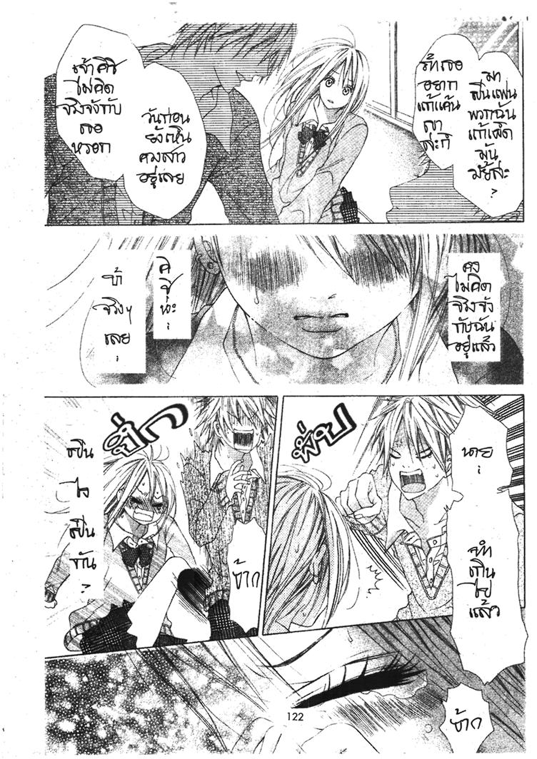 การ์ตูน, การ์ตูนออนไลน์, อ่านการ์ตูนออนไลน์, อ่านการ์ตูนญี่ปุ่น, อ่านการ์ตูนฟรี หนุ่มกะล่อนแต่รักจริง