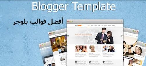 قوالب بلوجر مميزة للمدونات التقنية