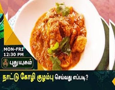 Suvaiyaana Kozhi | Azhaikalam Samaikalam | Puthuyugam Tv