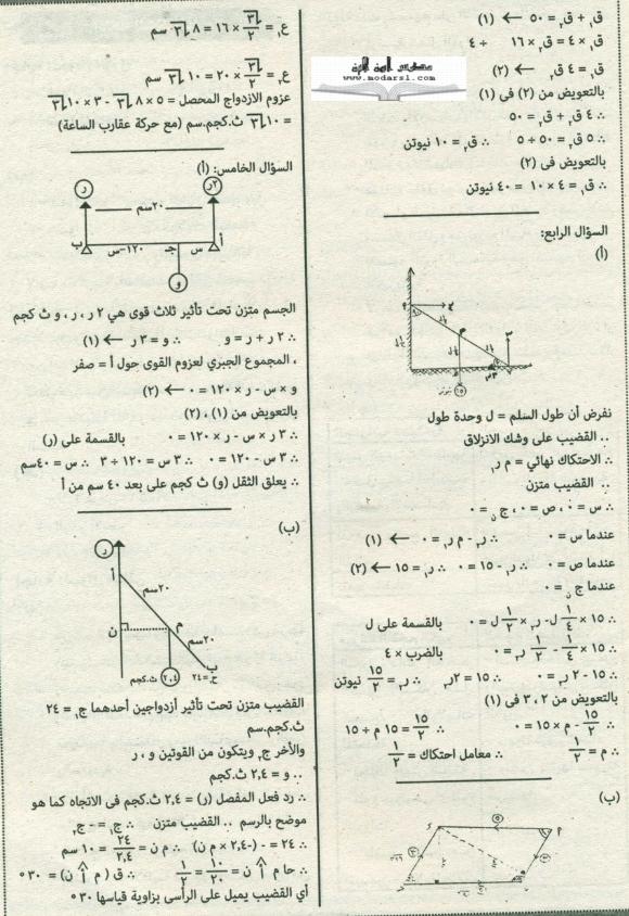 """امتحان الاستاتيكا 2016 للثانوية العامة بـ""""السودان"""" + نموذج الاجابة 5"""