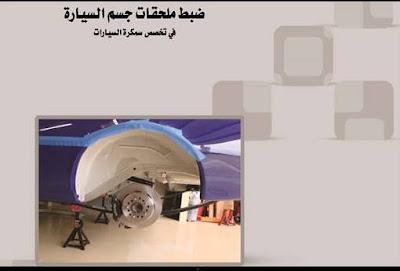 ضبط ملحقات جسم السيارة pdf