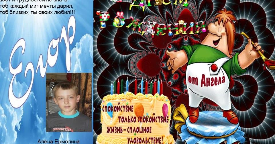 Открытка с днем рождения егору 6 лет