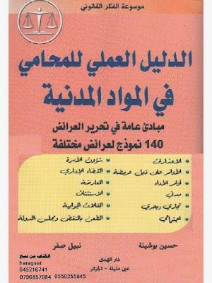 الدليل العلمي للمحامي في المواد المدنية - حسين بوشينة ونبيل صقر