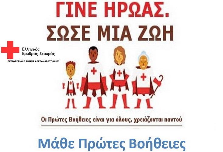 Μαθήματα Πρώτων Βοηθειών από τον Ελληνικό Ερυθρό Σταυρό Αλεξανδρούπολης