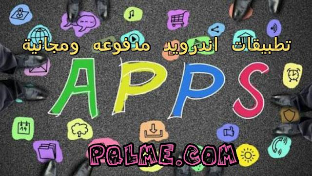 تحميل تطبيقات اندرويد المدفوعة والمجانية من ميديا فاير