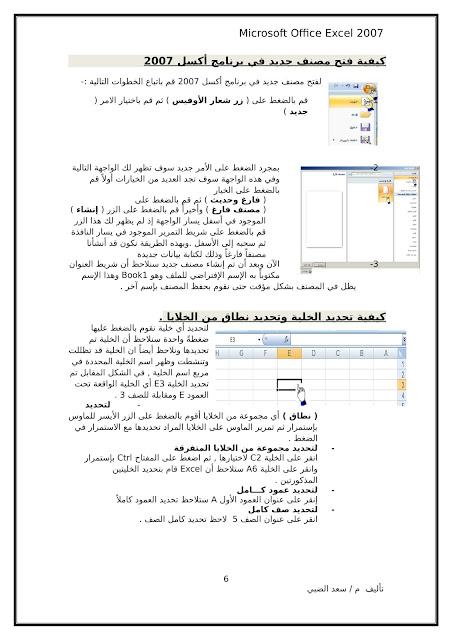 أساسيات برنامج اكسل Excel elebda3.net-5858-06.