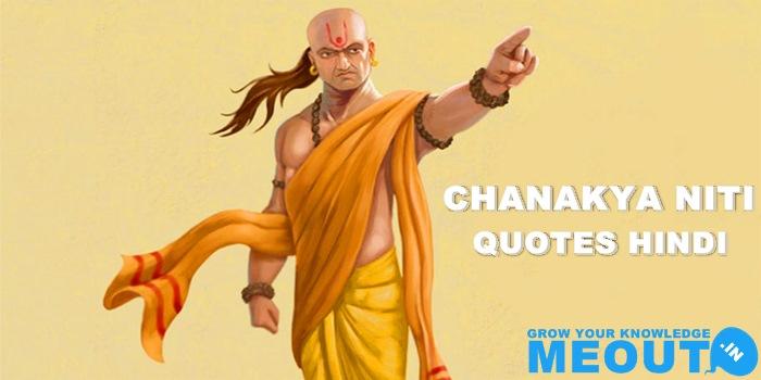 चाणक्य नीति chanakya neeti | चाणक्य राजनीति के सबसे अच्छे अनमोल वचन