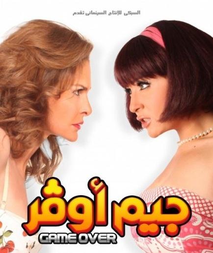 تحميل فيلم الزوجه الثانيه نسخه اصليه
