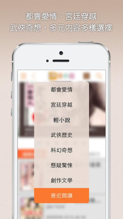 udn 讀小說 - 萬本海量小說 iPhone 離線輕鬆看