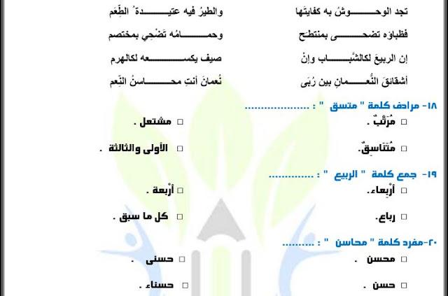 امتحانات لغة عربية للصف الأول الثانوي الترم الثاني