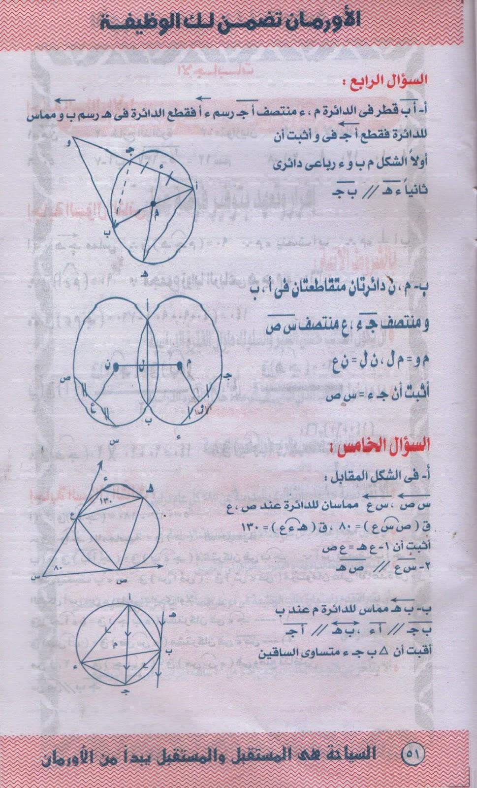 مراجعة  رياضيات ترم 2 الثالث الإعدادى 3.jpg