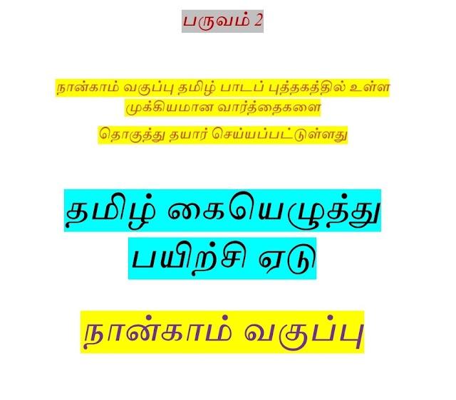 நான்காம் வகுப்பு-இரண்டாம் பருவம்- தமிழ் கையெழுத்துப் பயிற்சி புத்தகம்.