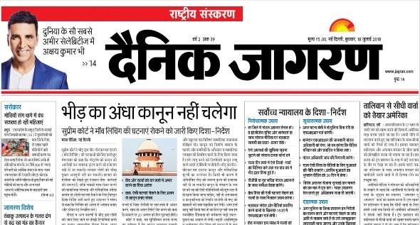 Dainik Jagran Epaper Pdf
