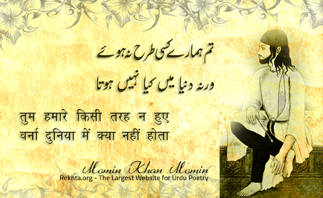 Urdu Poetry - Love & Sad Shayari & Ghazals, Best Urdu Poem