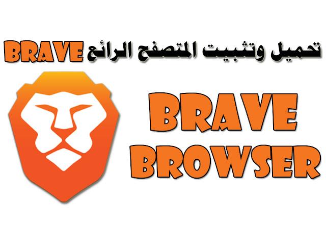 تحميل وتثبيت المتصفح الرائع Brave Browser