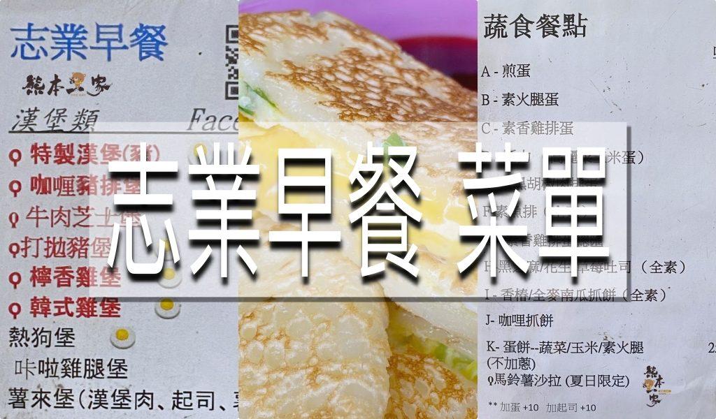 志業早餐菜單menu(也有蔬食素食)|放大清晰版詳細分類資訊